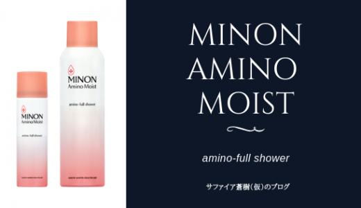【ミノン アミノモイスト】インナードライさんにおすすめの化粧水