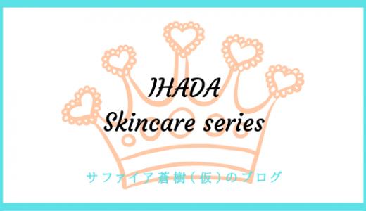 《ihada》のスキンケア成分『高精製ワセリン』は弱った肌を守ってくれる成分
