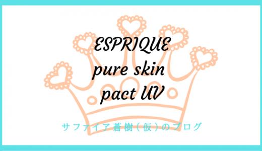 《エスプリーク》ピュアスキン パクトUV【商品紹介】美肌アプリみたいなパウダーファンデーション!