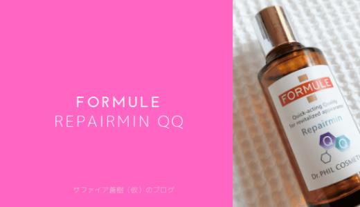 《フォルミュール》リペアミン QQ【レビュー】レチノール誘導体を配合。肌がつるんとしてくる美容液