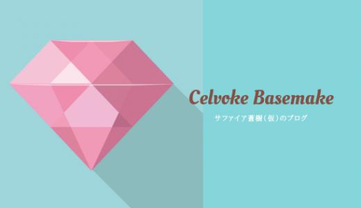 《セルヴォーク》ベースメイクアイテム【まとめ】