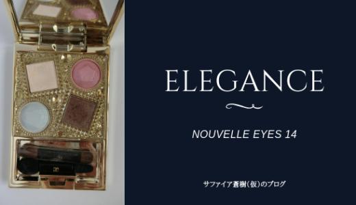 【レビュー】エレガンス|ヌーヴェルアイズ 14(廃番)冬と春、ふたつの季節を愛せるパレット