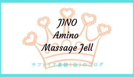 《JINOジーノ》アミノマッサージジェルで、透明感も血色もアップ!小顔も叶う?!