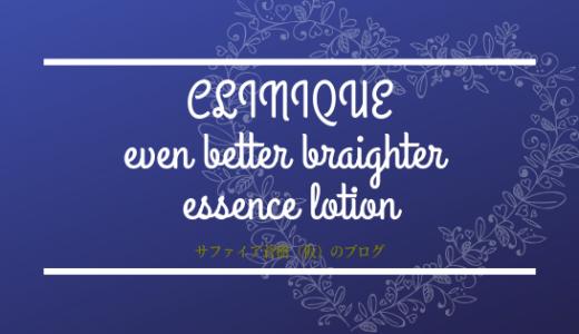 クリニークの美白化粧水【イーブン ベター ブライター エッセンス ローション】肌よ鎮まりたまえ~。白くなりたまえ~。