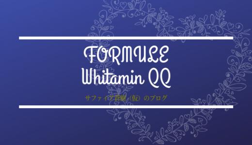 《フォルミュール》ホワイタミン QQ:「ここんとこのシミ」を消したいときに【商品情報】