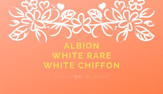 ホワイトレア&ホワイト シフォン|アルビオン ファンデーションの優秀っぷりを詳しく!
