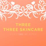 THREEのTHREEシリーズの商品情報