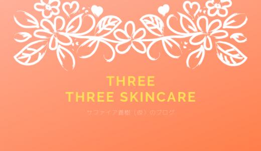 THREEの「THREE」。肌の防衛力を取り戻すスキンケアライン