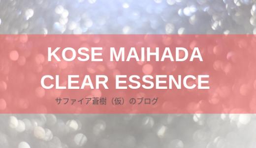 KOSE 米肌(maihada)澄肌クリアエッセンス|肌がくすむとは「角質ぐもり」が原因かも?