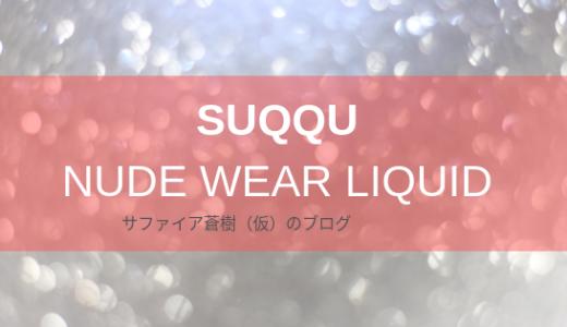 《SUQQU》ヌード ウェア リクイド~大人にふさわしい春夏向けファンデ【商品情報】
