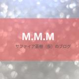 m.m.m(ムー)はどんなブランド?