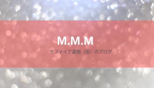 m.m.m(ムー)ってどんなブランド?塗るあぶらとり紙ってどんなコスメ?まるっと紹介します!