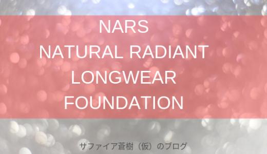 NARSのくずれにくいファンデーション~ナチュラルラディアント ロングウェアファンデーション【商品情報】