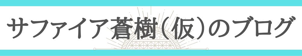 サファイア蒼樹(仮)のブログ