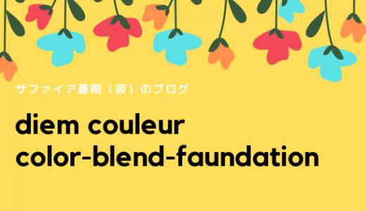 【虹色ファンデ】ポーラ/ディエムクルール カラーブレンドファンデーションの秘密って?