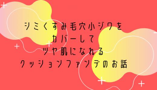 40代50代のシミ・色ムラ・毛穴・小ジワはぜーんぶ「ツヤ」で隠すのが正解!【インフィニティ】クッション セラム グロウ
