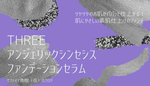 【THREE】ファンデというよりむしろ色つき美容液|アンジェリックシンセシスファンデーションセラム