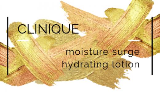 クリニークの保湿化粧水、肌を強くする。《モイスチャー サージ ハイドレーティング ローション》