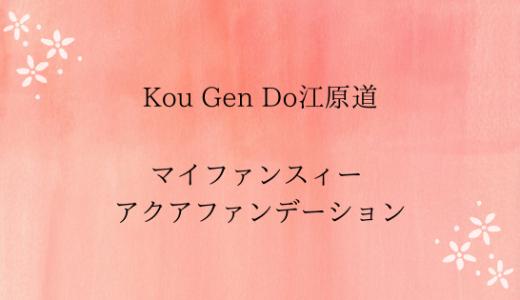 Koh Gen Do江原道・マイファンスィー アクアファンデーション【女優肌ファンデ】