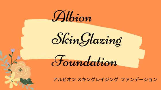 【アルビオン】スキングレイジング ファンデーション|圧倒的なカバー力&ツヤ!