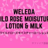 ヴェレダ ワイルドローズ モイスチャー ローション ミルク