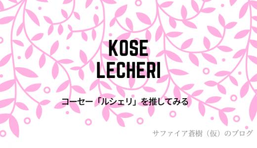 コーセー「ルシェリ」ツヤ&ハリ&うるおいのあるピチピチ肌に!