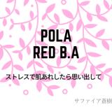 ポーラRed B.Aの紹介