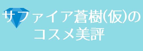サファイア蒼樹(仮)のコスメ美評